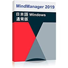 MindManager 2019 for Windows 日本語版 (Electronic Download + Physical Box Delivery)