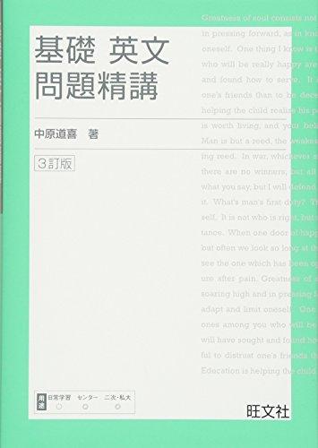 基礎英文問題精講 3訂版の詳細を見る
