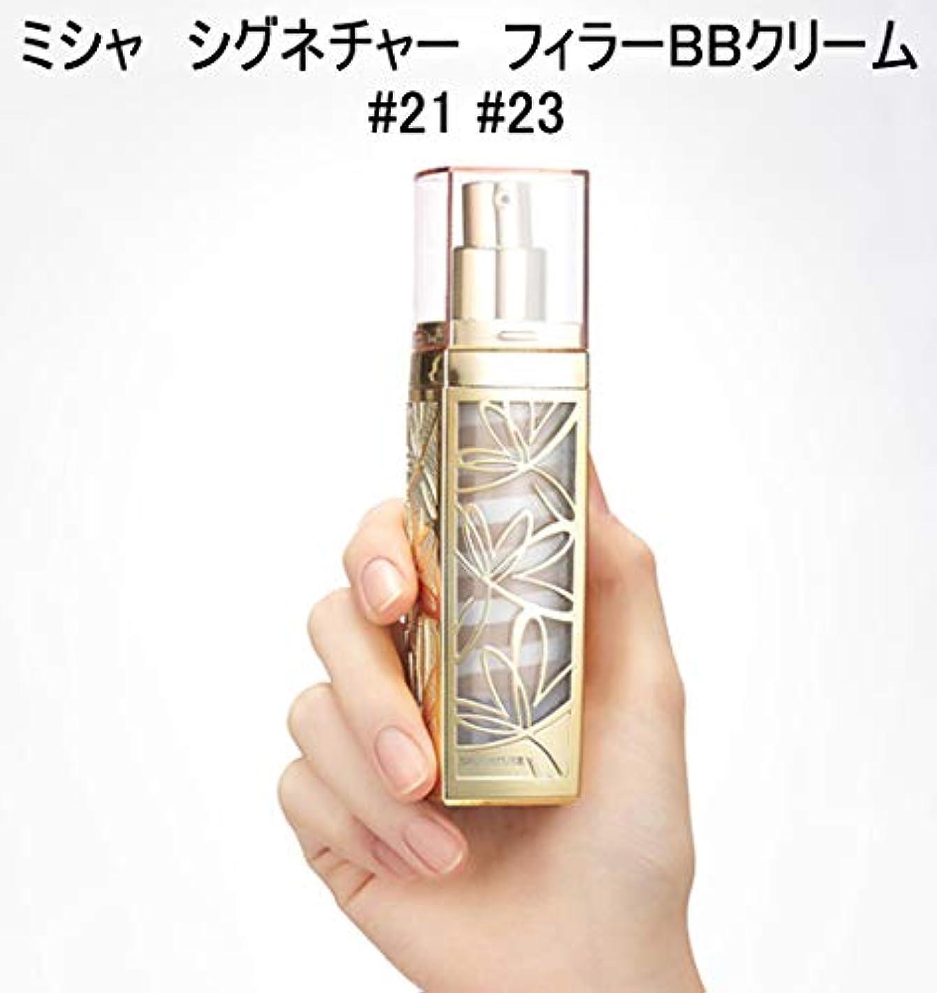 【3本セット】ミシャ シグネチャー フィラー BBクリーム #23号 3本セット SPF37/PA++ 44g×2本セット [並行輸入品]
