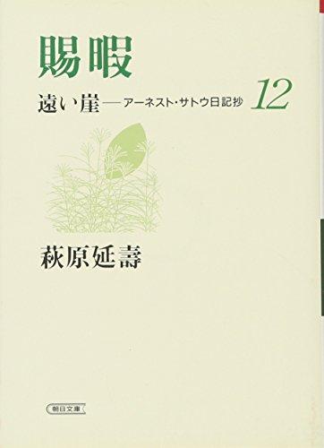賜暇 遠い崖12 アーネスト・サトウ日記抄 (朝日文庫)の詳細を見る