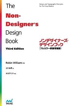 [Robin Williams]のノンデザイナーズ・デザインブック [フルカラー新装増補版]