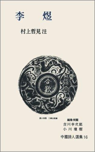 李イク (中国詩人選集 16)の詳細を見る