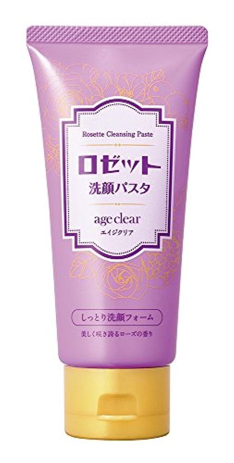 書く消費好きであるロゼット洗顔パスタエイジクリアしっとり洗顔フォーム