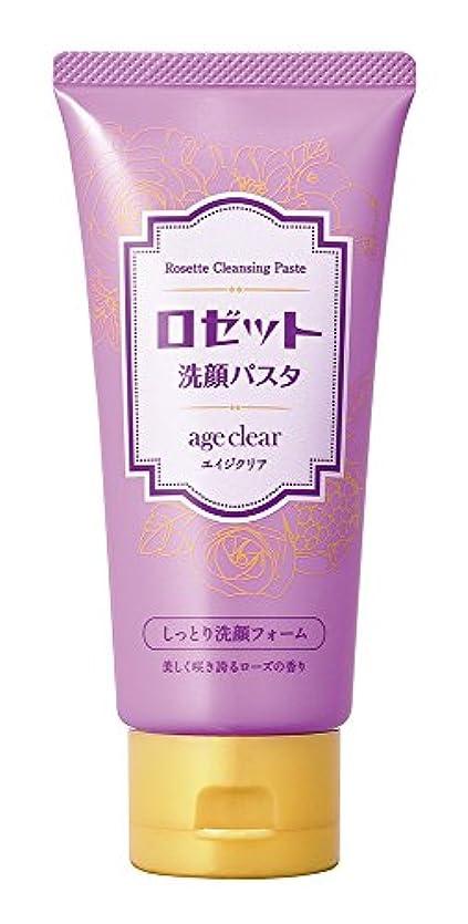 ロゼット洗顔パスタエイジクリアしっとり洗顔フォーム