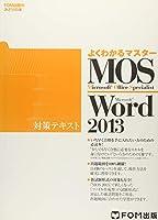 よくわかるマスター MOS Word 2013 対策テキスト(CD-ROM無し)