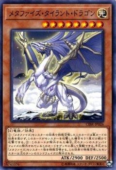 メタファイズ・タイラント・ドラゴン ノーマル 遊戯王 サーキット・ブレイク cibr-jp026