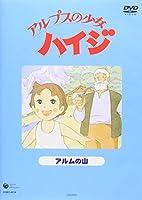 アルプスの少女ハイジ アルムの山 [DVD]