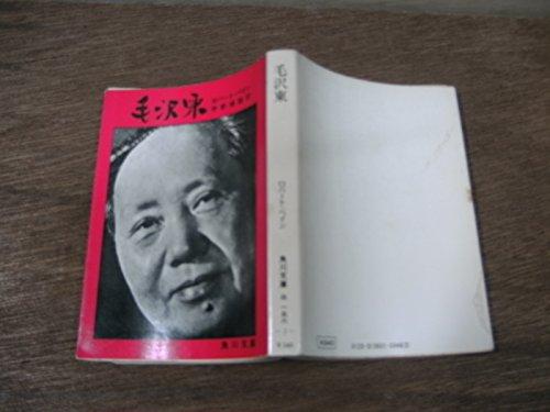 毛沢東 (1967年) (角川文庫)