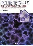 微生物・花粉による室内空気汚染とその対策―健康影響・測定法から建築と設備の設計・維持管理まで