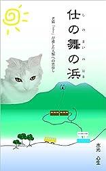 仕の舞の浜: 老猫「ミー」が遺した人類への恩返し
