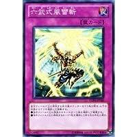 ★3枚セット★遊戯王カード 【六武式風雷斬】 EXP4-JP040-N 《 エクストラパックVol.4 》