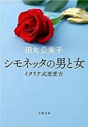 シモネッタの男と女―イタリア式恋愛力 (文春文庫)