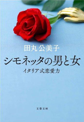 シモネッタの男と女―イタリア式恋愛力 (文春文庫)の詳細を見る