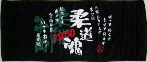 チームフェイスタオル:スポーツ部活用 (柔道)...