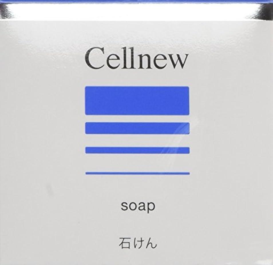 友だち不注意拍手するセルニュー ソープ 80g [CN]【洗顔石鹸?洗顔せっけん】