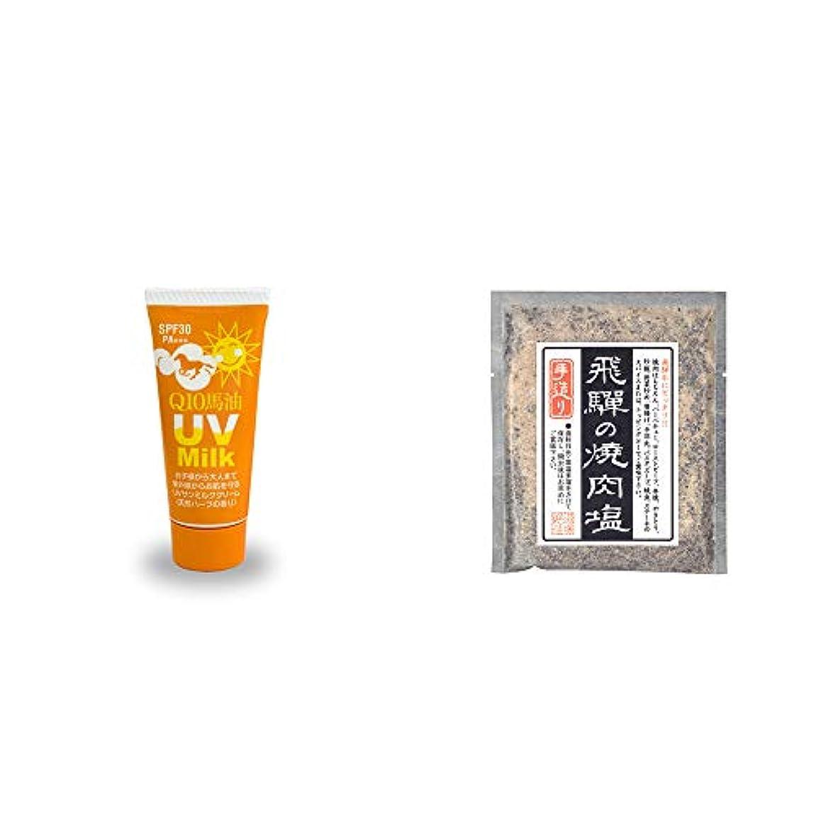 [2点セット] 炭黒泉 Q10馬油 UVサンミルク[天然ハーブ](40g)?手造り 飛騨の焼肉塩(80g)