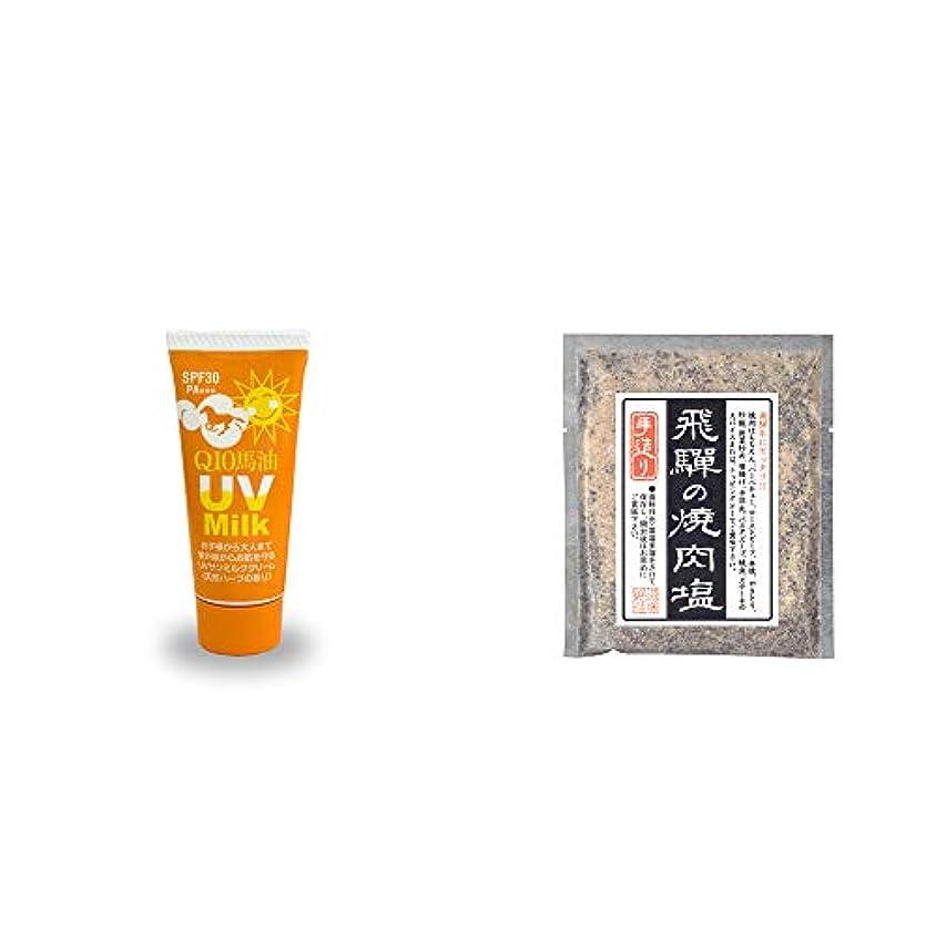 多年生ムスタチオマッシュ[2点セット] 炭黒泉 Q10馬油 UVサンミルク[天然ハーブ](40g)?手造り 飛騨の焼肉塩(80g)