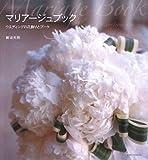 マリアージュブック―ウエディングの花飾りとブーケ 画像