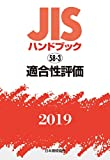 JISハンドブック 適合性評価 (58-3;2019)