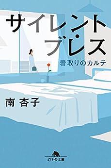[南杏子]のサイレント・ブレス 看取りのカルテ (幻冬舎文庫)