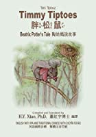 Timmy Tiptoes: Traditional Chinese: Zhuyin Fuhao (Bopomofo) With Ipa Color (Beatrix Potter's Tale)