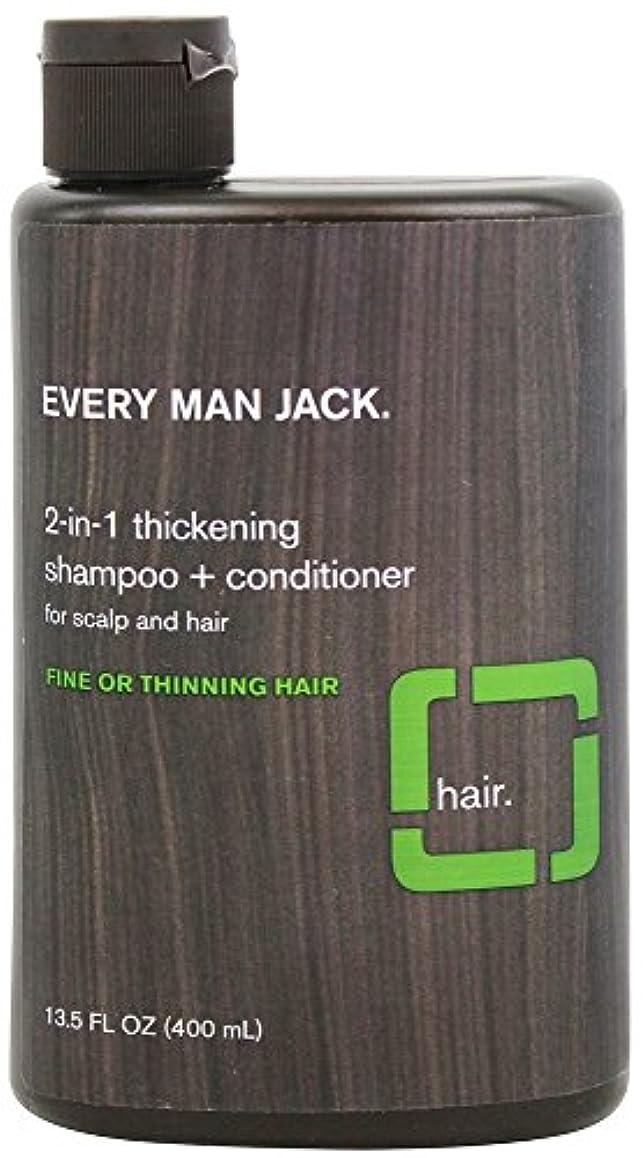 くつろぐキャンバス剥離Every Man Jack 2-in-1 thickening shampoo 13.5oz エブリマンジャック シックニング リンスインシャンプー 400ml [並行輸入品]