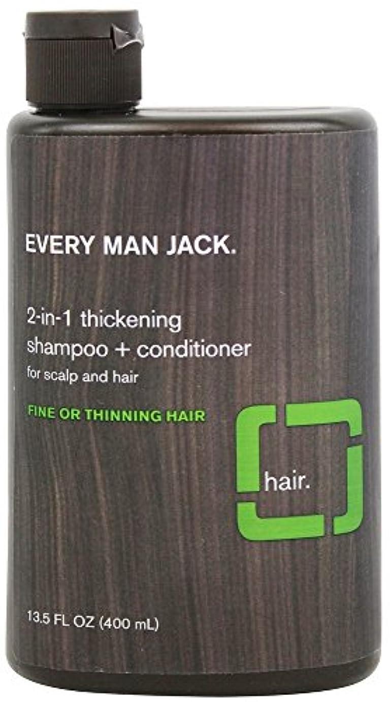 フクロウ哺乳類極端なEvery Man Jack 2-in-1 thickening shampoo 13.5oz エブリマンジャック シックニング リンスインシャンプー 400ml [並行輸入品]