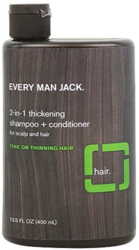 溶けた細菌ショートカットEvery Man Jack 2-in-1 thickening shampoo 13.5oz エブリマンジャック シックニング リンスインシャンプー 400ml [並行輸入品]