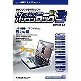 カチャッとUSBパソコンロック3 Ver.3.1 (Vista対応)