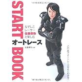 なでしこレーサー佐藤摩弥と楽しむオートレースSTART BOOK