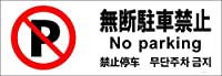 標識スクエア 「 無断駐車禁止 」 ヨコ・大 【 プレート 看板 】 400x138㎜ CTK2112 4枚組