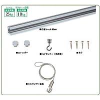 福井金属工芸 額を飾るのに便利 ピクチャーレールセット 600mm シルバー 天井用 3351
