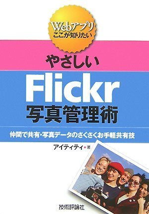 やさしいFlickr写真管理術 (Webアプリ—ここが知りたい) [単行本(ソフトカバー)] / アイティティ (著); 技術評論社 (刊)