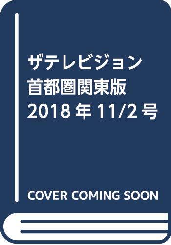 ザテレビジョン 首都圏関東版 2018年11/2号
