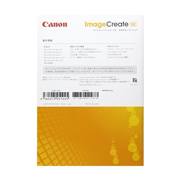キヤノン ImageCreate SEの紹介画像2