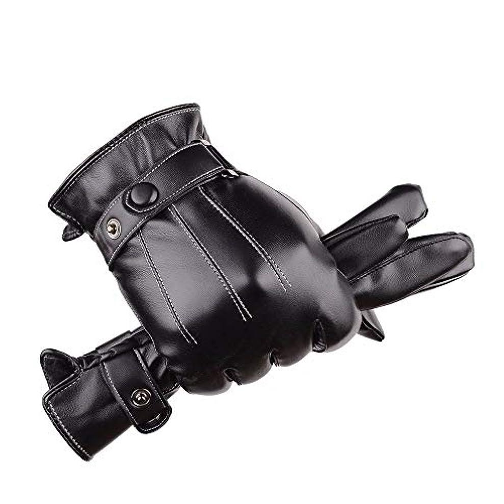 からに変化する憂慮すべき制約男性 タッチスクリーン 暖かい 手袋 レザー 冬 防風 サイクリング 運転,