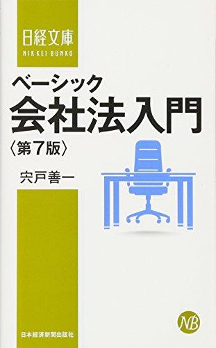 ベーシック会社法入門<第7版> (日経文庫)の詳細を見る