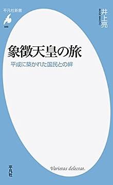 象徴天皇の旅: 平成に築かれた国民との絆 (平凡社新書 889)