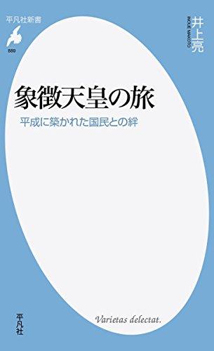 象徴天皇の旅: 平成に築かれた国民との絆 (平凡社新書)