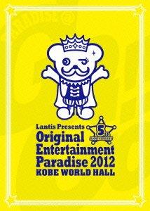 Original Entertainment Paradise 2012 PARADISE@GoGo   LIVE DVD 神戸ワールド記念ホール