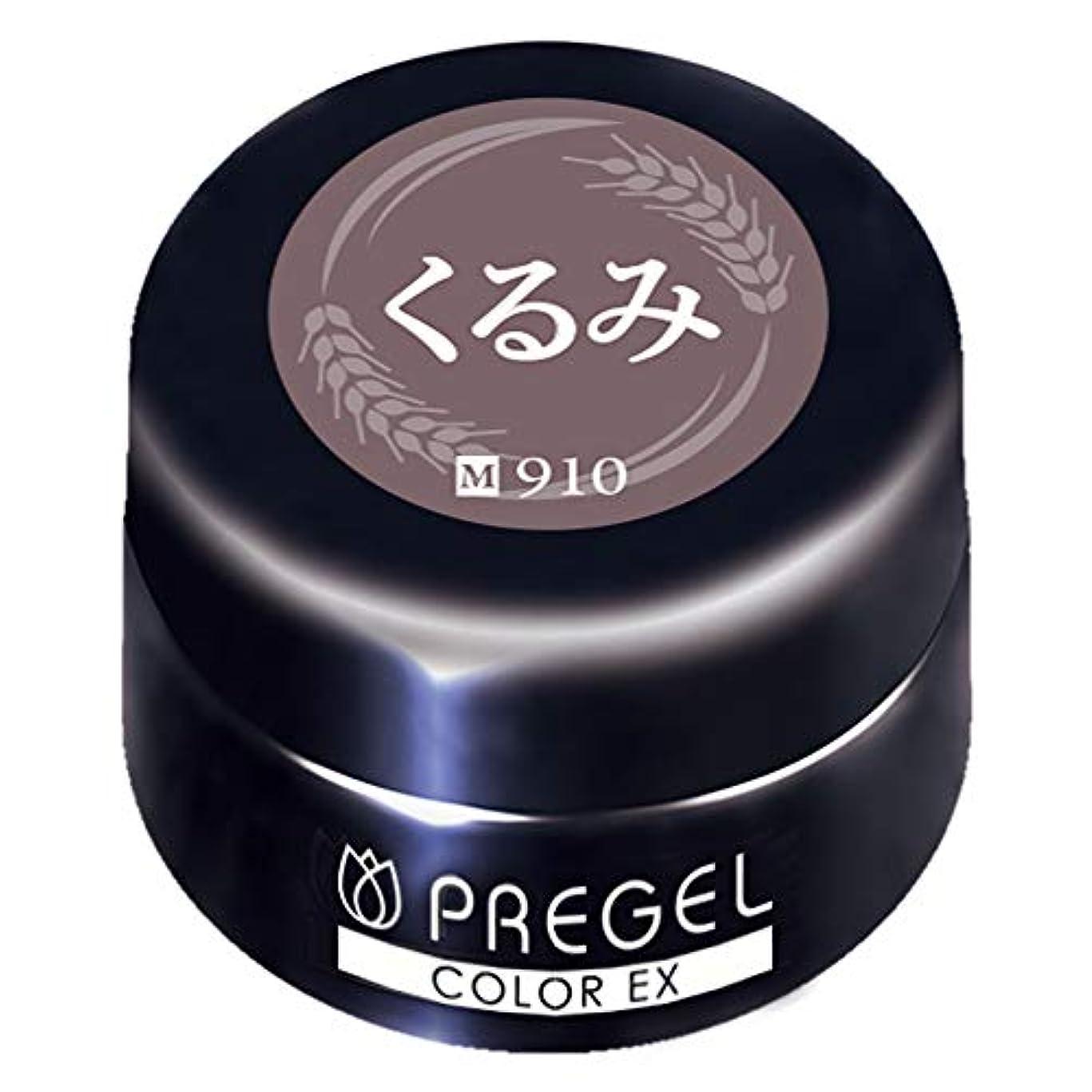 欠点カーペット方言PRE GEL(プリジェル) カラーEX くるみ 3g PG-CE910 UV/LED対応