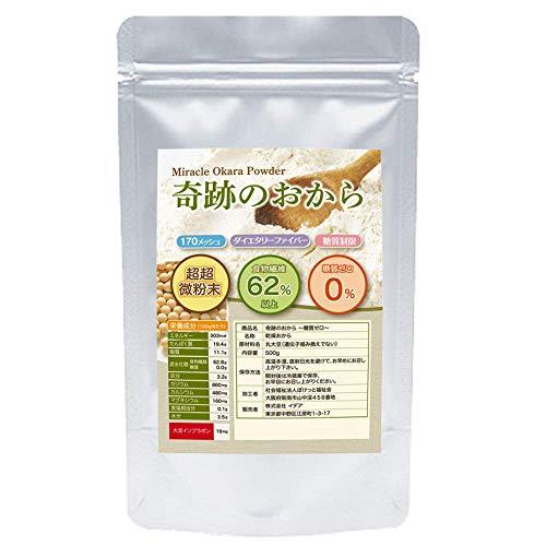 糖質ゼロ おからパウダー 超微粉 無添加 飲める [奇跡のおから] 国内加工 1袋500g …
