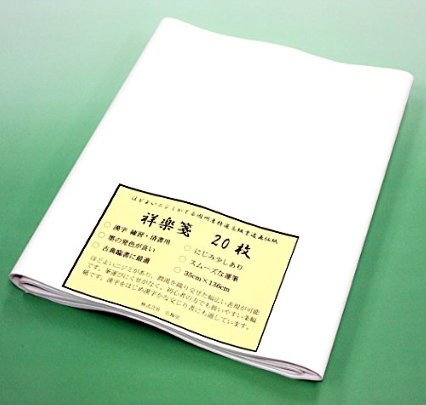 アプローチアルカトラズ島なかなか弘梅堂 書道 画仙紙 条幅紙 「祥楽箋」(半切 35×136cm) 20枚