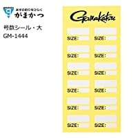 がまかつ 号数シール・大 GM-1444