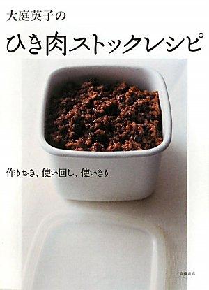 大庭英子のひき肉ストックレシピ 作りおき、使い回し、使いきりの詳細を見る