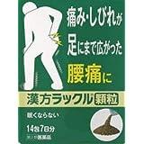 【第2類医薬品】漢方ラックル顆粒 14包 ×2