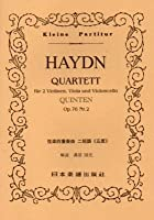 No.179 ハイドン 弦楽四重奏曲「五度」 (Kleine Partitur)