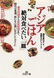 アジアごはん―絶対食べたい「一皿」 (王様文庫)