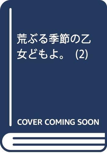 荒ぶる季節の乙女どもよ。(2): 週刊少年マガジン (少年マガジンコミックス)