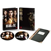麒麟の翼~劇場版・新参者~ Blu-ray豪華版